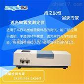 HP-WGW透光率雾度测定仪济南恒品专业生产