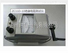 ZC11D-10绝缘电阻测试仪型号