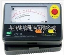 DY3166绝缘电阻测试仪价格