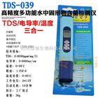 TDS039杭州陆恒生物水中溶解氧总含量TDS电导率快速检测笔