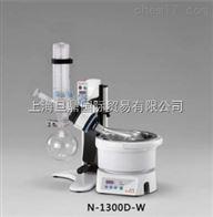 日本东京理化N-1300D-W旋转蒸发器 EYELA旋蒸仪价格