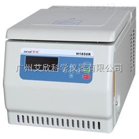 H1850R湘仪台式高速冷冻离心机