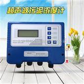 MLSS-LCD10声波污泥浓度计
