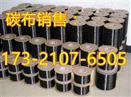 佛山碳纤维布生产厂家,佛山碳纤维生产厂家