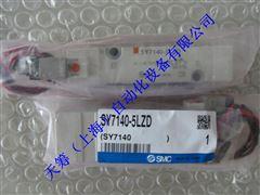 SMC5通电磁阀SY7140-5LZD