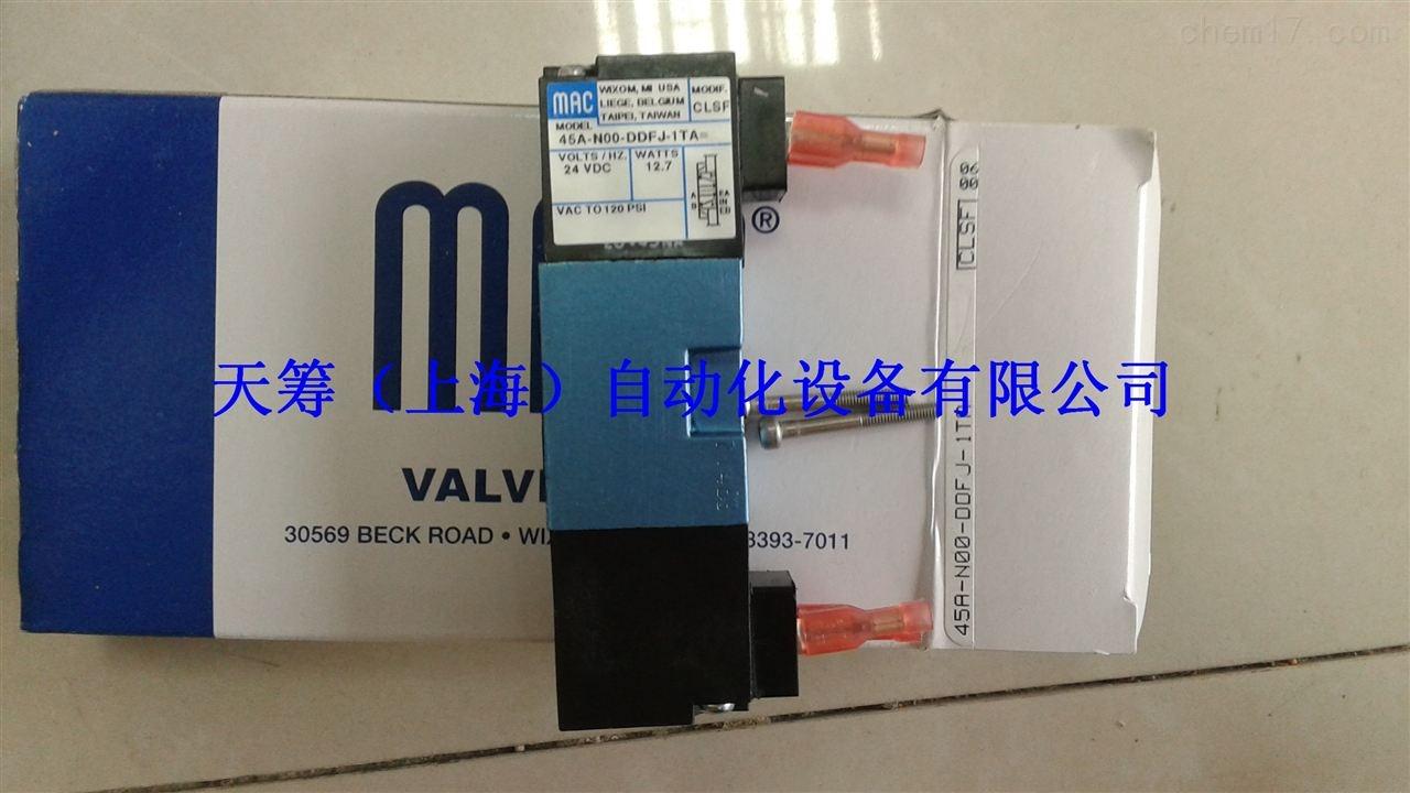 MAC电磁阀45A-NOO-DDFJ-1TA