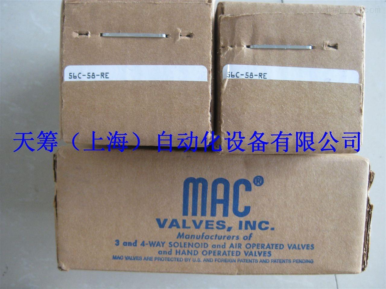 MAC电磁阀56C-58-RE