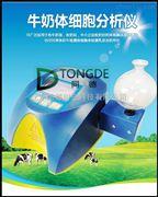 牛奶體細胞檢測儀AMB-1-02