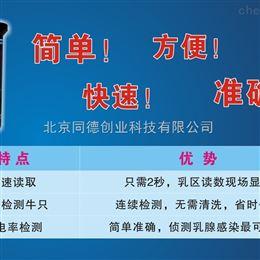 FAST-D奶牛乳腺炎检测仪FAST-D