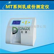 牛奶成分分析仪 乳成分测定仪