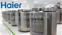 YDS-10海尔液氮罐