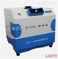 北京六一WD-9403A暗箱式可见紫外仪报价