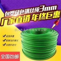 专业定制包塑钢丝绳厂家