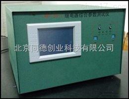 RPT-5H-3继电器综合参数测试仪