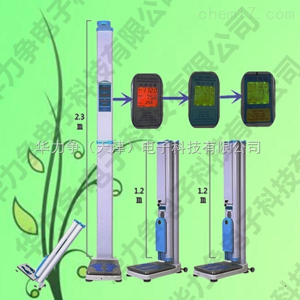 华力争超声波身高体重测量仪、医院型身高体重测量仪