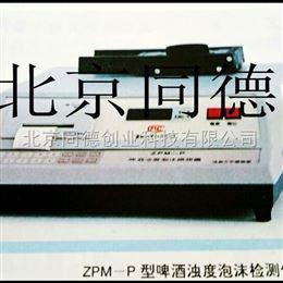 ZPM-P啤酒浊度泡沫检测仪