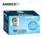AMMEX爱马斯一次性活性炭口罩(四层)