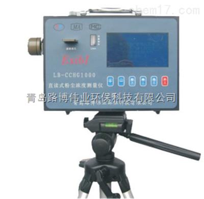 LB-CCHG1000供应防爆直读粉尘仪   LB-CCHG1000直读式防爆粉尘浓度测量仪