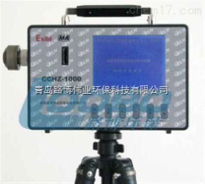 LB-CCHZ1000厂家直销  直读式粉尘仪 LB-CCHZ1000直读式全自动粉尘测定仪