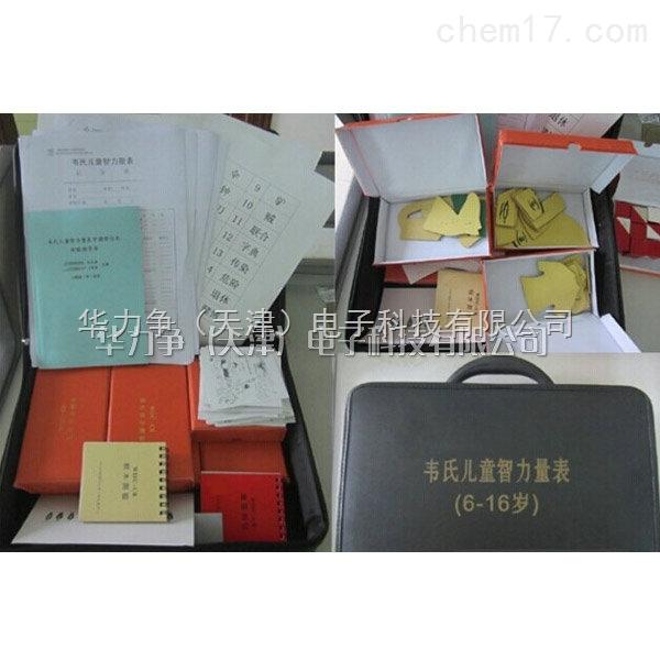韦氏儿童智力工具箱 6-18岁中文版