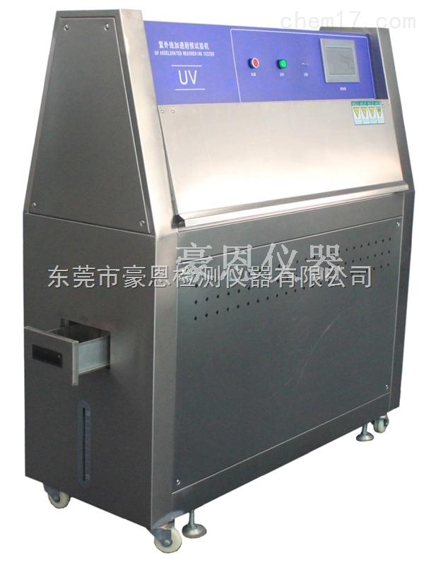 紫外線加速耐候測試箱