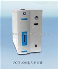 PGO-3000氧气发生器