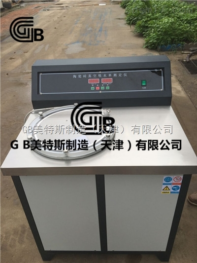 GB数显式陶瓷吸水率测定仪*显示方式