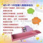 医院婴幼儿身高体重测量仪、婴幼儿智能体检仪华力争厂家供应