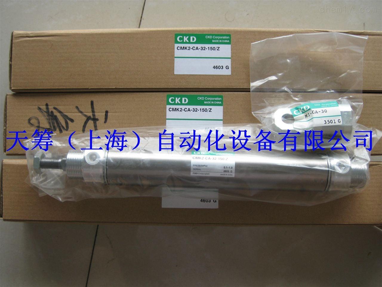 CKD紧固型气缸CMK2-CA-32-150/Z