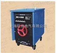 上海旺徐BX1-500交流弧焊機