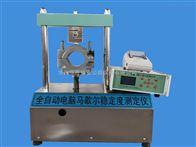 LWD-5恒勝牌馬歇爾穩定度測定儀價格—生產廠家