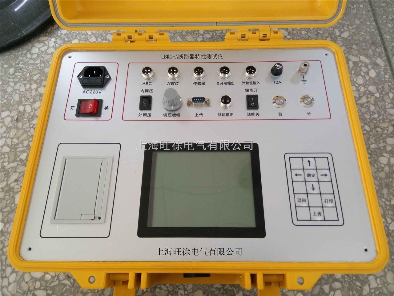 lbkg-a断路器特性测试仪