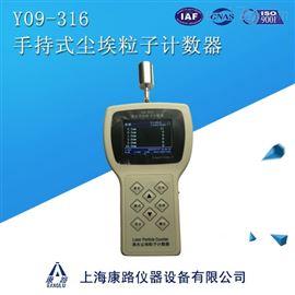 Y09-3016手持式激光尘埃粒子计数器