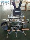 杆上真空断路器ZW20-12/630-25参数 型号