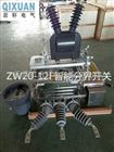 ZW20-12F/630带接地功能.带控制箱.分界开关