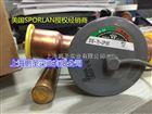 OVE-70-CP100 SPORLAN膨胀阀上海有现货