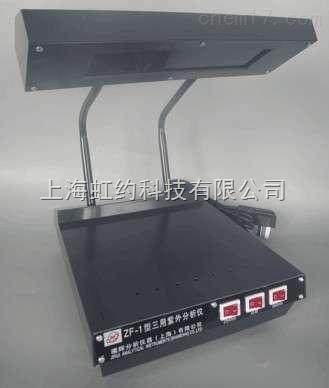台灯式紫外分析仪