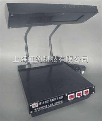 ZF-1台灯式紫外分析仪