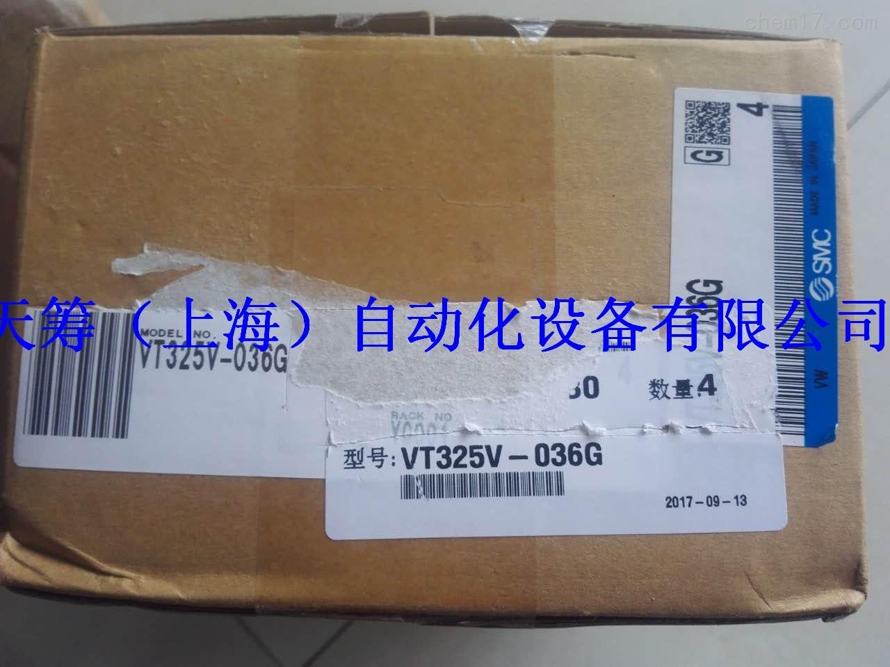 SMC电磁阀VT325V-036G