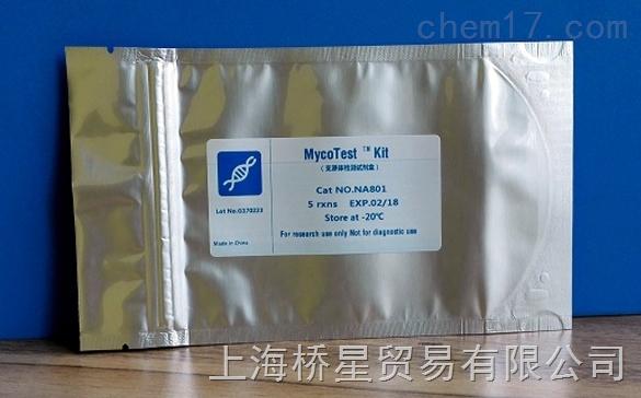Cell+细胞卫士 支原体检测试剂盒 MycoTest Kit