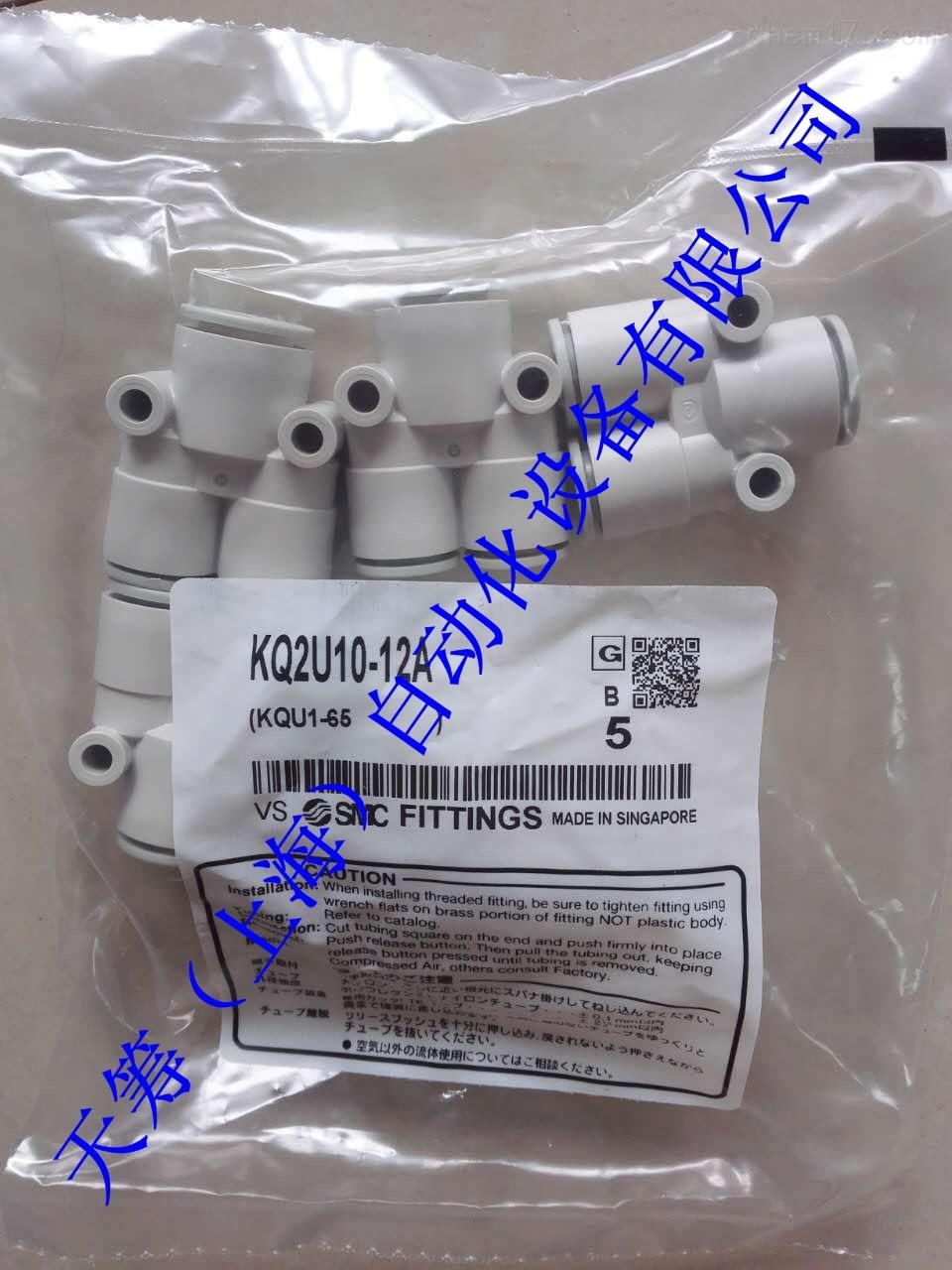 SMC接头KQ2U10-12A