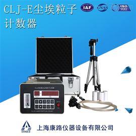 供应尘埃粒子计数器CLJ-E
