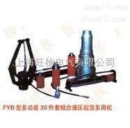 上海旺徐FYB型系列多功能20件套組合液壓起頂多用機