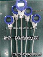 SBWR一体化温度变送器