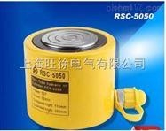 上海旺徐RSC-5050 短型液壓千斤頂