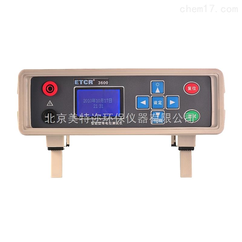 ETCR3600智能型电位测试仪厂家直销
