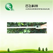 植物冠层分析仪厂家|植物冠层仪价格|河南云飞科技