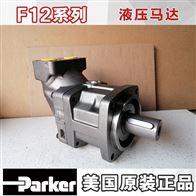 F12-090-MF-IV-D-000-0000-供应parker派克F11/F12液压马达