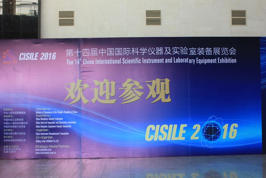CISILE2016第十四届中国国际科学仪器及实验室装备展隆重举办