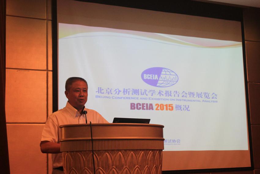"""""""BCEIA 2017""""参展说明会上海场"""